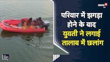 Bhopal   परिवार में झगड़ा होने के बाद युवती ने लगाई तालाब में छलांग   Viral Video