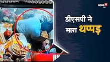 Covid-19 | Lockdown | Kaithal | DSP ने मारा थप्पड़, SDM ने मांगी माफी | Viral Video