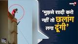 Delhi | प्रेमी से शादी करने के लिए प्रेमिका चढ़ी बिल्डिंग की छत पर और फिर...| Viral Video