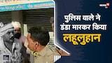 Auraiya   Police वाले ने डंडा मारकर किया लहूलुहान, लोगों ने पुलिस वाले को दौड़ाया   Viral Video