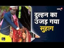 Covid-19   Gopalganj   मेहंदी छूटने से पहले दुल्हन का उजड़ा सुहाग   Viral Video