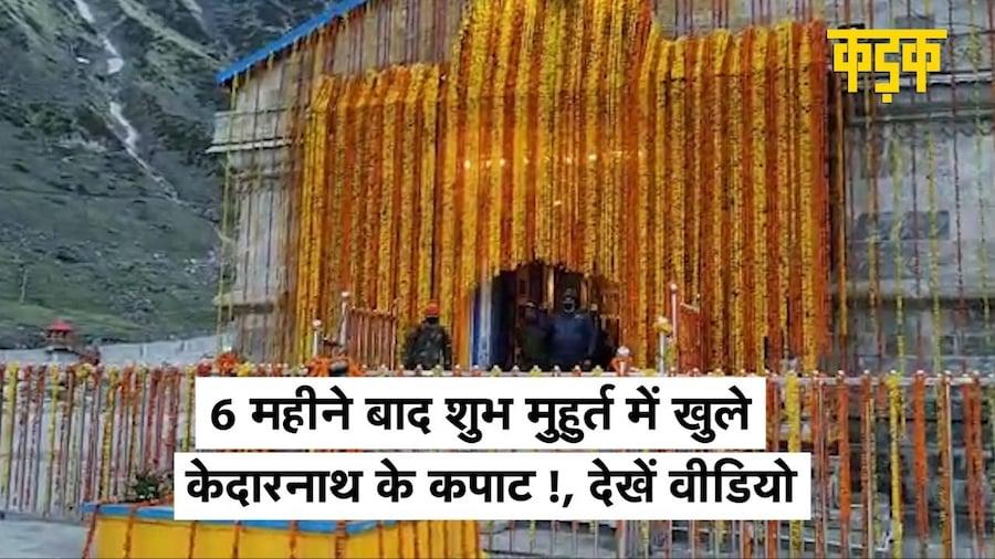 Kedarnath Dham Re-opens | Corona के कारण भक्तों की एंट्री बंद, भव्य तरीके से सजाया गया बाबा का दरबार
