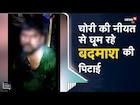 Madhubani | बदमाश की ग्रामीणों ने की पिटाई, देसी कट्टा और कुछ गोली भी बरामद | Viral Video