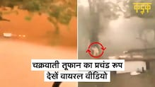 Tauktae Cyclone के ऐसे वायरल वीडियो, जिन्हें देखकर रुक जाएंगी आपकी सांसे | KADAK