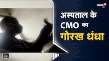 Covid-19 | जामदार अस्पताल के CMO सुजय मिश्रा का वीडियो किया वायरल | Viral Video