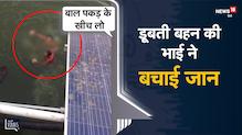 Bhopal   तालाब में कूंदी बहन तो भाई ने ऐसे बचाई जान, देंखे वीडियो   Viral Video