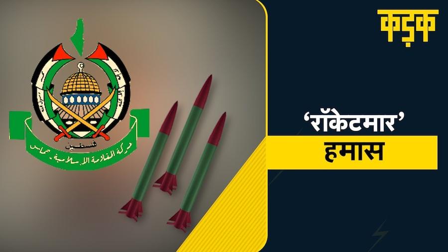Israel -Palestine Ceasefie: Hamas के 'कासिम रॉकेट' Israel के लिए बने चुनौती