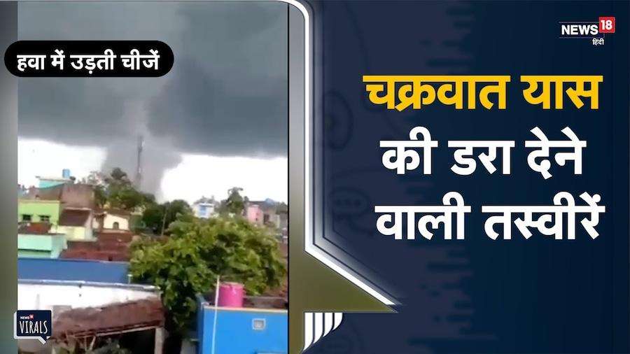Cyclone Yaas Impact | यास चक्रवात एक भीषण चक्रवाती तूफान में बदला, देखिए तस्वीरें | Viral Video