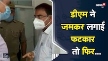 UP   डीएम ने जमकर लगाई फटकार   Viral Video