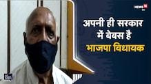 बेटे की मौत के जिम्मेदार लोगों पर FIR के लिए भटक रहे BJP MLA | Viral Video