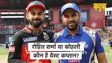 Virat Kohli or Rohit Sharma   टीम इंडिया में कप्तानी को लेकर फिर शुरू हुई बहस   Kiran More   BCCI