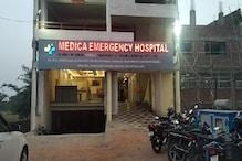बिहार: Remdesivir की कालाबाजारी करने वाले प्राइवेट अस्पताल पर FIR