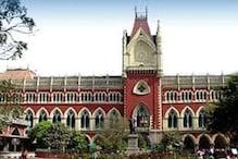 चुनाव बाद हिंसा के पीड़ित मानवाधिकार आयोग में दर्ज कराएं शिकायत: कलकत्ता HC