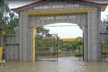 DMCH Video: यास की बारिश से तैरने लगा दरभंगा का अस्पताल, वार्डों में घुसा पानी