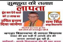 बिहार में BJP विधायक की गुमशुदगीपर 15 लाख के इनाम का पोस्ट FB पर वायरल