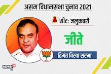 Assam Election 2021:भाजपा के हेमंत बिस्वा शर्मा 5वीं बार जलुकबारी सीट से विजयी