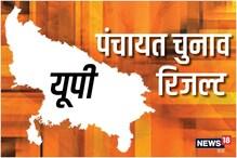 UP Panchayat Chunav: मैनपुरी में अब तक 9 लोगों ने मारी बाजी, देखें लिस्ट