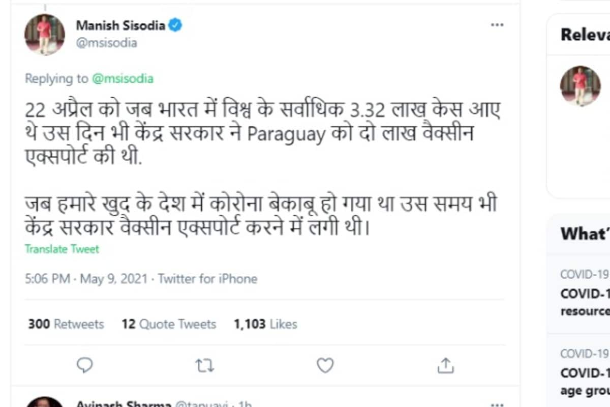 Manish Sisodia has made a big charge on the Center - Vaccine made by our scientists, not available for the country