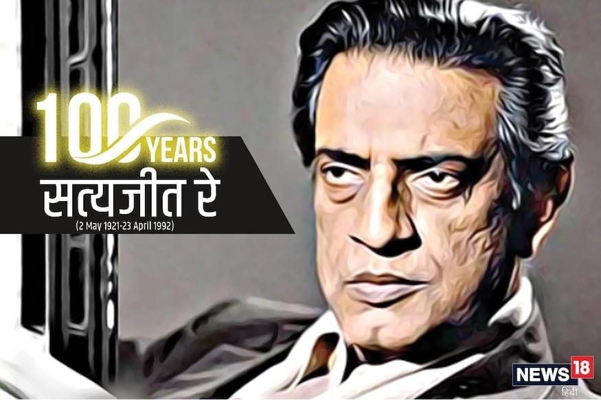 100 Years of Satyajit Ray: उनका सिनेमा न देखा, तो न सूरज देखा, न चांद