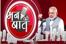 PM Modi की 'मन की बात' से अब तक हुई 30 करोड़ रुपये से ज्यादा की कमाई
