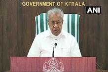 केरल: CM ने लक्षद्वीप के साथ एकजुटता जताते हुए विधानसभा में पेश किया प्रस्ताव