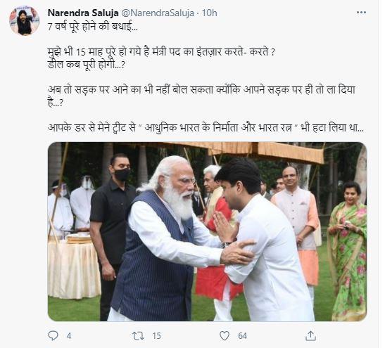 Jyotiraditya Scindia, Congress, BJP, PM Modi