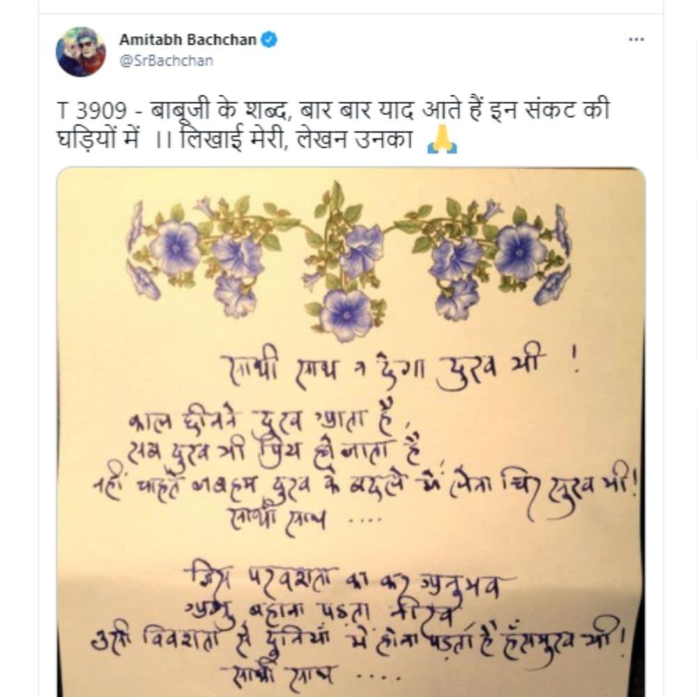 Amitabh Bachchan, Harivansh Rai Bachchan, Cyclone Taukta, corona crisis,  Harivansh Rai Bachchan Poem, Amitabh Bachchan Tweet, Babuji, अमिताभ बच्चन, हरिवंश राय बच्चन, अमिताभ बच्चन का ट्वीट