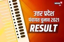 UP Live: लखनऊ में सपा की बड़ी जीत, बीजेपी के कई  दिग्गज हारे