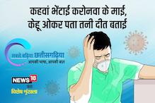 Bhojpuri: कहवां भेंटाई करोनवा के माई, केहू ओकर पता तनी दीत बताई
