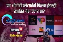 Bhojpuri: का ओटीटी प्लेटफ़ॉर्म फिल्म इंडस्ट्री खातिर गेम चेंजर बा ?