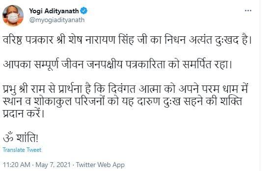 Shesh Narain Singh Death शेष नारायण सिंह का निधन, PM Narendra Modi प्रधानमंत्री नरेंद्र मोदी, CM Yogi Adityanath योगी आदित्यनाथ, Akhilesh Yadav