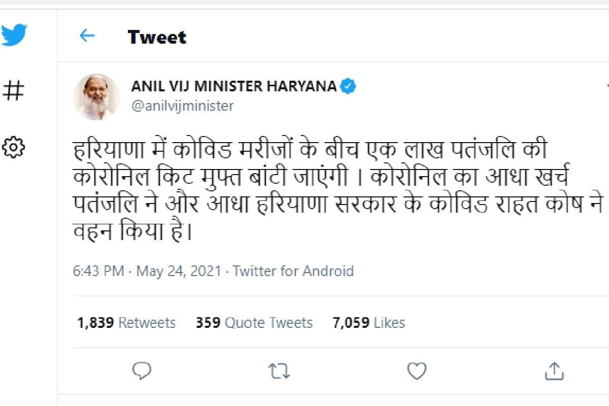 अनिल विज के ट्वीट का स्क्रीनशॉट.