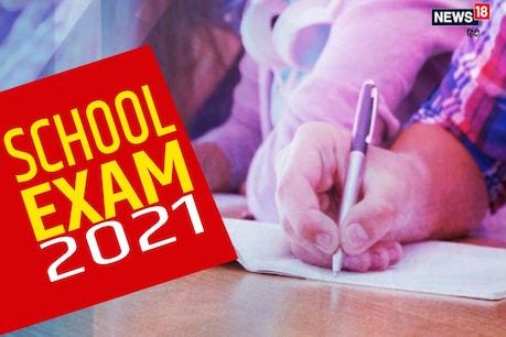 कक्षा 9 एवं 11 के छात्रों को उनकी वार्षिक परीक्षा के परीक्षाफल के आधार पर अगली कक्षा में प्रोन्नति दी जाएगी.