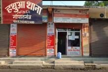 Gopalganj News: दिनदहाड़े बैंक ऑफ बड़ौदा सीएसपी से 65 हजार लूट ले गए बदमाश
