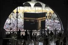 इस साल 60 हजार विदेशी भी कर सकेंगे हज, सऊदी सरकार ने दी इजाजत