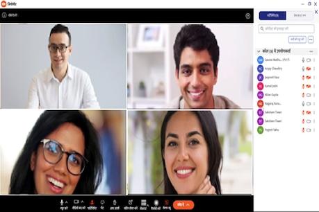 विडियो कॉन्फ्रेंसिंग ऐप Jio Meet अब हिन्दी भाषा में भी उपलब्ध कराया गया है.