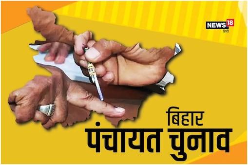पंचायत चुनाव में गड़बड़ी रोकने के लिए बिहार निर्वाचन आयोग ने जारी किये नंबर