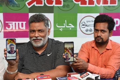 गौरतलब है कि पप्पू यादव को 32 साल पुराने अपहरण के एक मामले में 11 मई को गिरफ्तार कर न्यायिक हिरासत में जेल भेजा गया है. (फाइल फोटो)