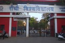 Ranchi University: PG चौथे सेमेस्टर की परीक्षाएं ऑफलाइन मोड में 13 Aug से