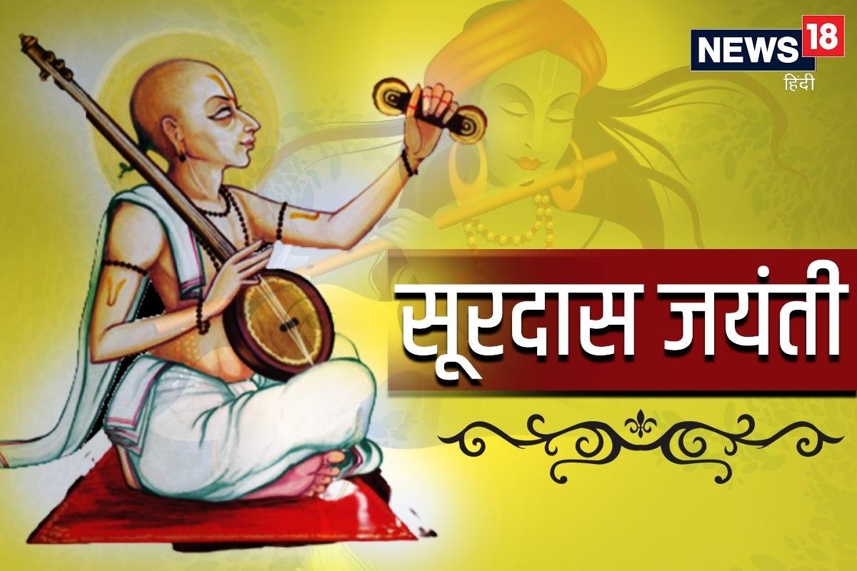 Surdas Jayanti 2021: आज सूरदास जयंती है. संत सूरदास भगवान कृष्ण के बहुत बड़े भक्त थे. सूरदास नेत्रहीन थे लेकिन ऐसे मान्यता है कि उनकी अनन्य भक्ति से प्रसन्न होकर स्वयं मुरलीधर भगवान कृष्ण ने उन्हें दिव्य-दृष्टि का आशीर्वाद दिया था. यही कारण है कि आंखें न होने के बावजूद सूरदास ने इतने सुन्दर और मधुर दोहों की रचना की. सूरदास जी ने ब्रज भाषा में कृष्ण की लीलाओं को बेहद सजीव और सुन्दर तरीके से उकेरा है. सूर की रचनाओं में भक्ति रस और श्रृंगार रस का सुंदर समायोजन है. आज हम आपके लिए लेकर आए हैं सूरदास के कुछ दोहे जिनमें भगवान कृष्ण की लीलाओं का सजीव चित्रण है...