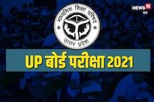 UP Board 12th Exam : क्या अब यूपी बोर्ड की 12वीं की परीक्षाएं भी होंगी रद्द !