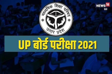 UP Board Exam 2021 Latest Updates :  10वीं की परीक्षाएं रद्द.