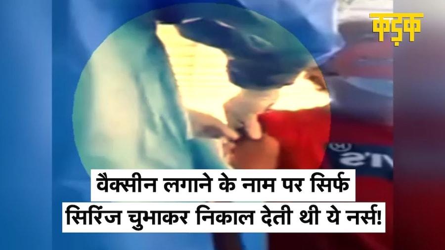 Corona Vaccine लगाने के नाम पर सिर्फ सिरिंज चुभाकर निकाल देती थी ये नर्स, अब पकड़ी गई  KADAK
