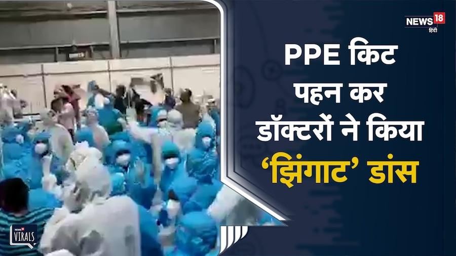 SPIRIT OF MUMBAI   COVID-19 Center के एक साल पूरा होने पर Doctors ने ऐसे मनाया जश्न   Viral Video