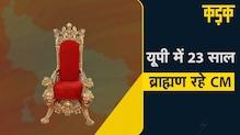 जितिन प्रसाद (Jitin Prasada) यूपी में कितने बड़े ब्राह्मण नेता?