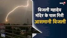 Kullu   Bijli Mahadev Temple के पास गिरी आसमानी बिजली, लोगों ने बताया चमत्कार   Viral Video