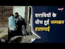 UP | शराबियों के बीच हुई जमकर हातापाई लोग बने रहे तमाशबीन  | Viral Video
