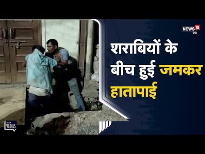 UP   शराबियों के बीच हुई जमकर हातापाई लोग बने रहे तमाशबीन    Viral Video