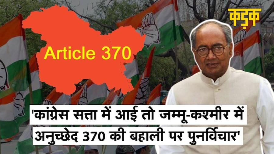 Digvijay Singh बोले- सत्ता में आए तो Jammu Kashmir में अनुच्छेद 370 की बहाली पर पुनर्विचार   KADAK
