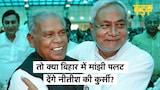 Jitan Ram Manjhi फिर लौटेंगे Lalu Yadav के कुनबे में?, तेजप्रताप से हुई मीटिंग के क्या हैं मायने?